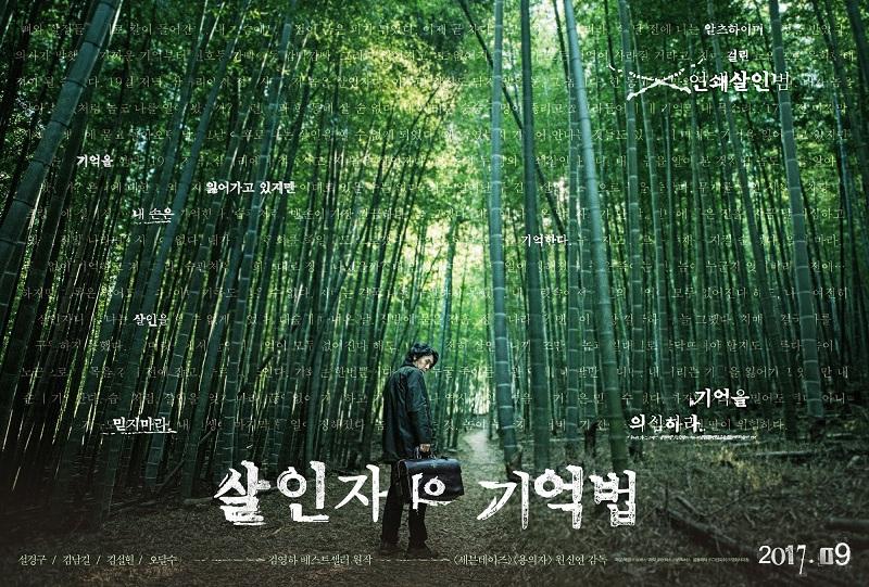https: img-k.okeinfo.net content 2017 09 17 206 1777786 daebak-memoir-of-muderer-jadi-film-thriller-korea-pertama-yang-tembus-2-juta-penonton-sepanjang-2017-znWERlyaPu.jpg