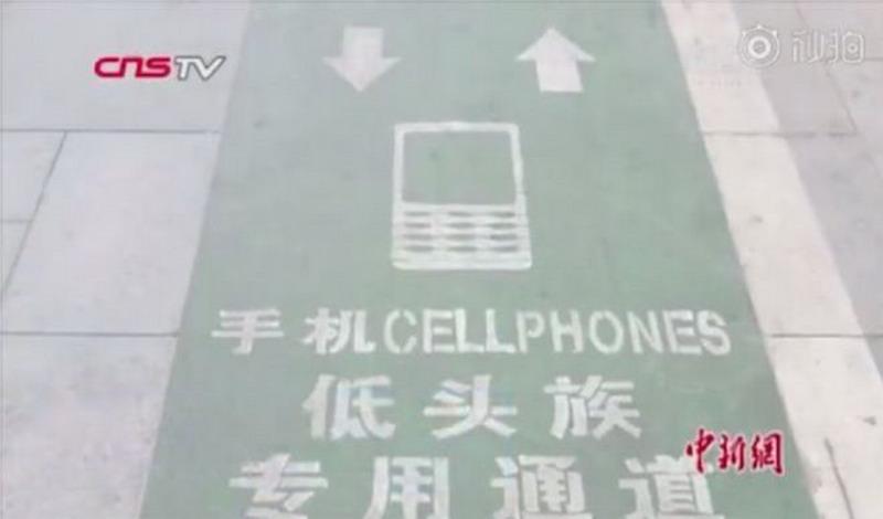 https: img-k.okeinfo.net content 2018 06 11 57 1909272 di-china-ada-jalur-khusus-para-zombie-ponsel-rOsJGBcraB.jpg