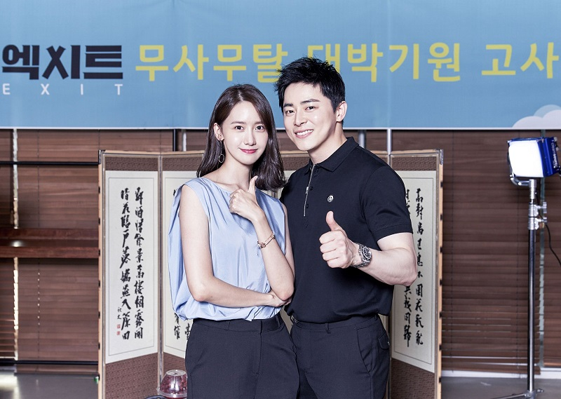 https: img-k.okeinfo.net content 2019 06 13 206 2065945 film-terbaru-yoona-snsd-dan-jo-jung-suk-rilis-poster-perdana-9peGNaEdhT.jpg