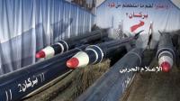 Arab Saudi Kembali Tembak Jatuh Rudal Houthi di Najran